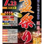 連昌寺 夏祭り